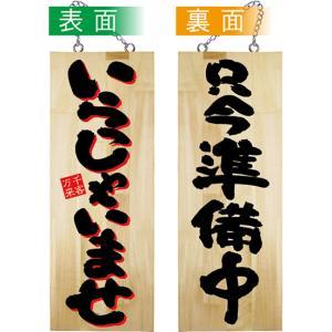 木製サイン いらっしゃいませ2C(中サイズ) No.22762 noboristore