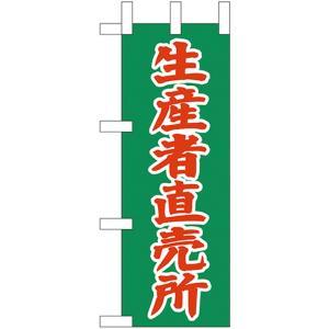 ミニのぼり 生産者直売所 No.23801 (受注生産) noboristore