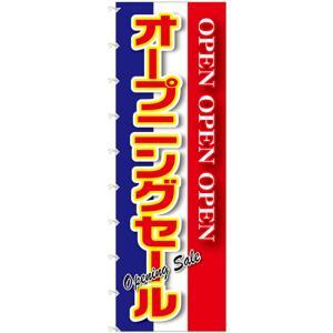 メガのぼりライト オープニングセール No.23804 (受注生産)|noboristore