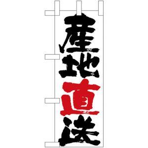 ミニのぼり 産地直送 No.23833 (受注生産) noboristore