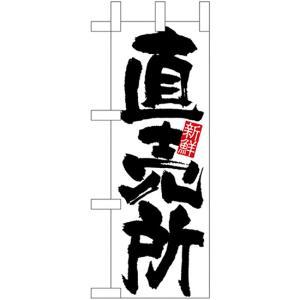 ミニのぼり 直売所 白ベタ黒文字 No.23835 (受注生産) noboristore