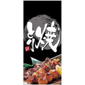 店頭幕 焼きとり(ポンジ) No.23836 (受注生産) noboristore