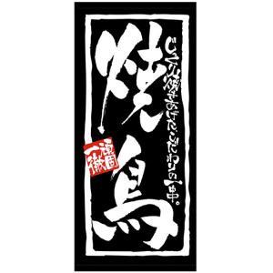 店頭幕 焼鳥(トロマット) No.23839 (受注生産) noboristore