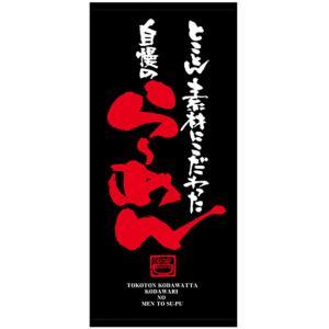店頭幕 自慢のらーめん(トロマット) No.23841 (受注生産) noboristore