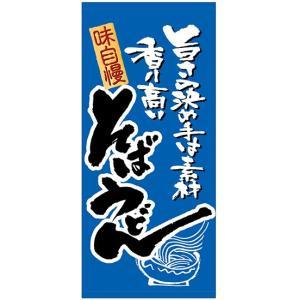 店頭幕 そば うどん(トロマット) No.23843 (受注生産) noboristore