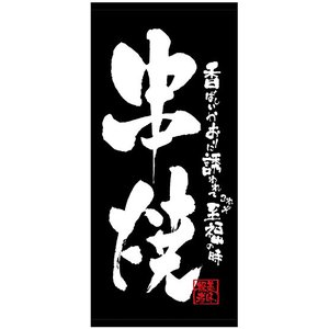 店頭幕 串焼(トロマット) No.23844 (受注生産) noboristore