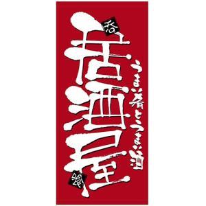 店頭幕 居酒屋(トロマット) No.23845 (受注生産)|noboristore