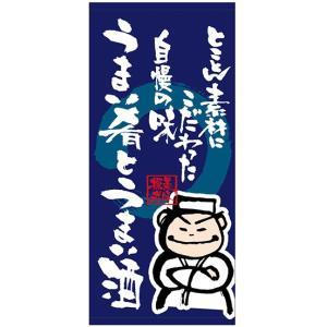 店頭幕 うまい肴とうまい酒(トロマット) No.23846 (受注生産) noboristore