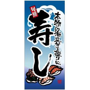 店頭幕 寿し(トロマット) No.23848 (受注生産) noboristore