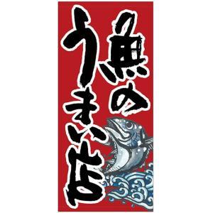 店頭幕 魚のうまい店(トロマット) No.23849 (受注生産) noboristore