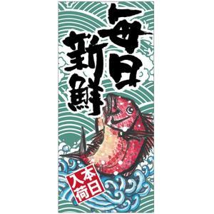 店頭幕 毎日新鮮(トロマット) No.23850 (受注生産) noboristore