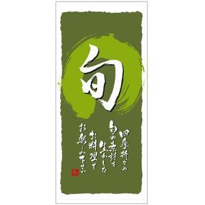 店頭幕 旬(トロマット) No.23851 (受注生産) noboristore