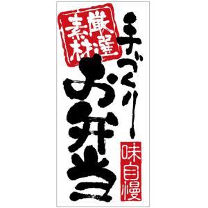 店頭幕 手づくりお弁当(トロマット) No.23852 (受注生産) noboristore