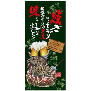 店頭幕 焼にこだわり(トロマット) No.23853 (受注生産) noboristore