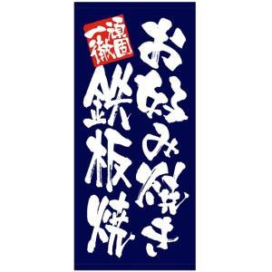 店頭幕 お好み焼き 鉄板焼(トロマット) No.23854 (受注生産) noboristore