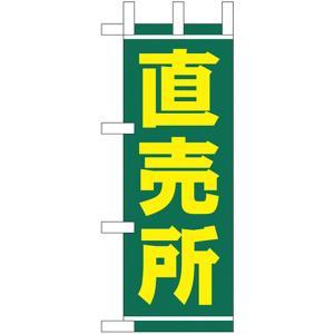 ミニのぼり 直売所 緑ベタ黄文字 No.23861 (受注生産) noboristore