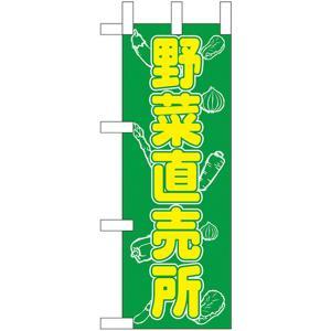 ミニのぼり 野菜直売所 No.23864 (受注生産) noboristore