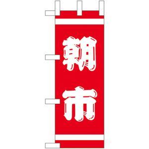 ミニのぼり 朝市 ヒゲ文字 No.23867 (受注生産) noboristore