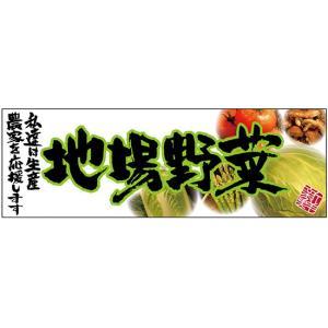 パネル 地場野菜 緑 No.23891 (受注生産)|noboristore