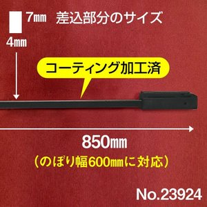 ポール横棒 850mmコーティング/黒/直径22mm用(600×1800mm対応) No.23924|noboristore