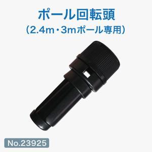 ポール回転頭/黒/22mm用 No.23925|noboristore
