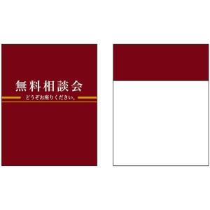 簡易イスカバー 無料相談会 No.23928 (受注生産)|noboristore