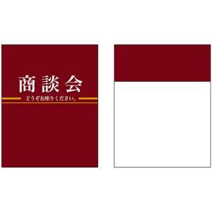 簡易イスカバー 商談会 No.23929 (受注生産)|noboristore