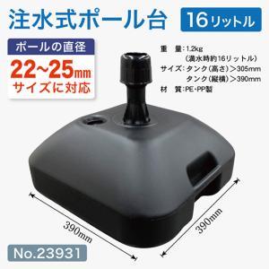 のぼり用ブラックポール台/16L No.23931|noboristore