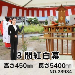紅白幕 トロピカル 3間 H450mm No.23934|noboristore