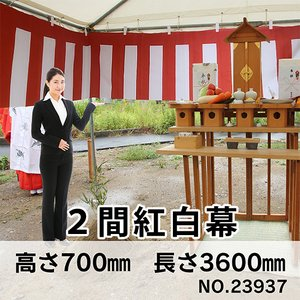 紅白幕 トロピカル 2間 H700mm No.23937|noboristore