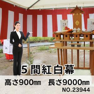 紅白幕 トロピカル 5間 H900mm No.23944|noboristore