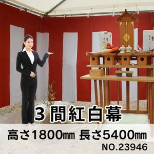 紅白幕 トロピカル 3間 H1800mm No.23946|noboristore