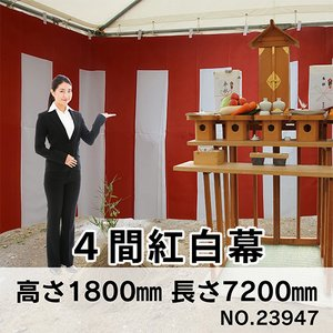 紅白幕 トロピカル 4間 H1800mm No.23947|noboristore