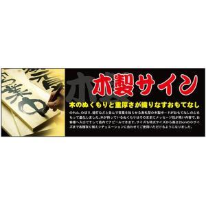 商品販促用パネル 木製サイン No.23997 (受注生産)|noboristore