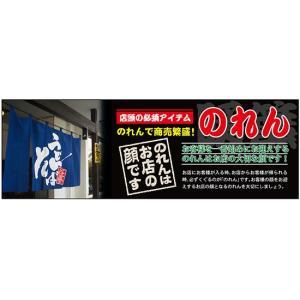 商品販促用パネル のれん No.23998 (受注生産)|noboristore