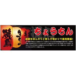 商品販促用パネル ちょうちん No.23999 (受注生産)|noboristore