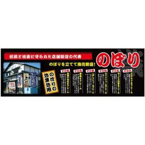 商品販促用パネル のぼり No.24000 (受注生産)|noboristore