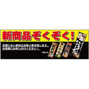 商品販促用パネル 新製品ぞくぞく! No.24001 (受注生産)|noboristore