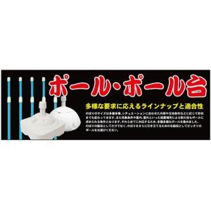 商品販促用パネル ポール・ポール台 No.24002 (受注生産)|noboristore