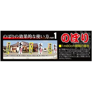 商品販促用パネル のぼり のぼりの効果的な使い方 PART 1 No.24003 (受注生産)|noboristore