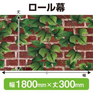 ロール幕 赤レンガとツタ W1800×H300mm No.24006 (受注生産) noboristore