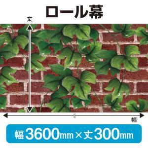 ロール幕 赤レンガとツタ W3600×H300mm No.24007 (受注生産) noboristore