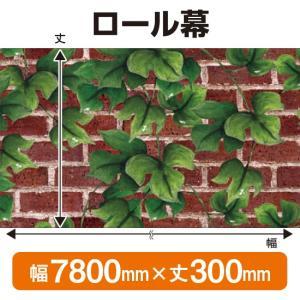 ロール幕 赤レンガとツタ W7800×H300mm No.24008 (受注生産) noboristore