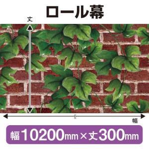 ロール幕 赤レンガとツタ W10200×H300mm No.24009 (受注生産) noboristore