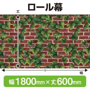 ロール幕 赤レンガとツタ W1800×H600mm No.24010 (受注生産) noboristore