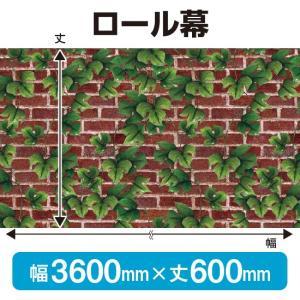 ロール幕 赤レンガとツタ W3600×H600mm No.24011 (受注生産) noboristore