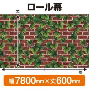 ロール幕 赤レンガとツタ W7800×H600mm No.24012 (受注生産) noboristore