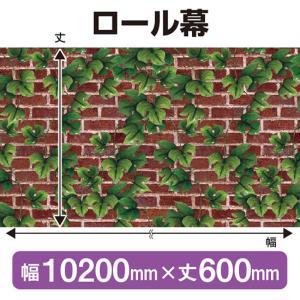ロール幕 赤レンガとツタ W10200×H600mm No.24013 (受注生産) noboristore