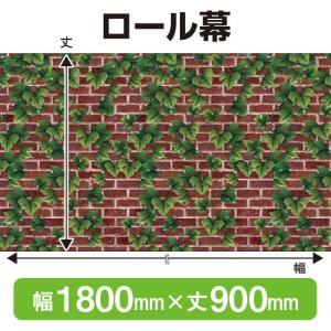 ロール幕 赤レンガとツタ W1800×H900mm No.24014 (受注生産) noboristore