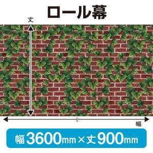 ロール幕 赤レンガとツタ W3600×H900mm No.24015 (受注生産) noboristore